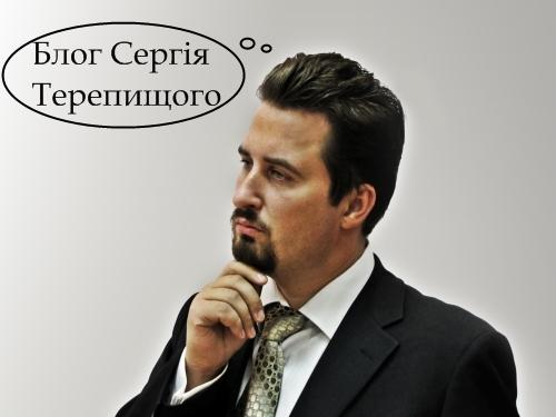 Блог Сергія Терепищого