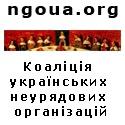 Коаліція українських неурядових організацій